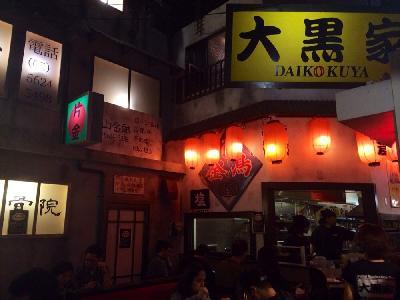 daikokuya3.jpg