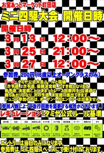 3月ミニ四駆大会日程