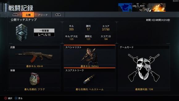 Call of Duty®_ Black Ops III_20151109122736