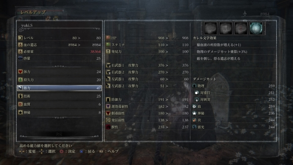 Bloodborne® The Old Hunters Edition_20151215192719