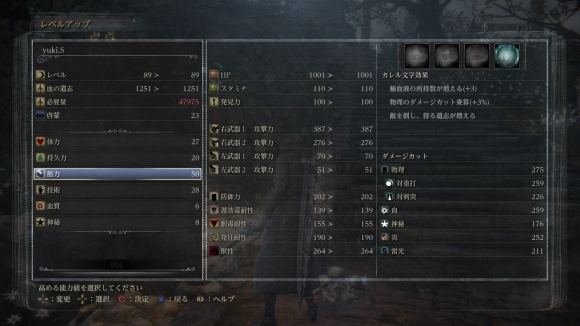 Bloodborne® The Old Hunters Edition_20151217194227