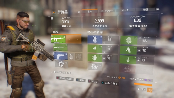 Tom Clancys The Division™_20160311191537