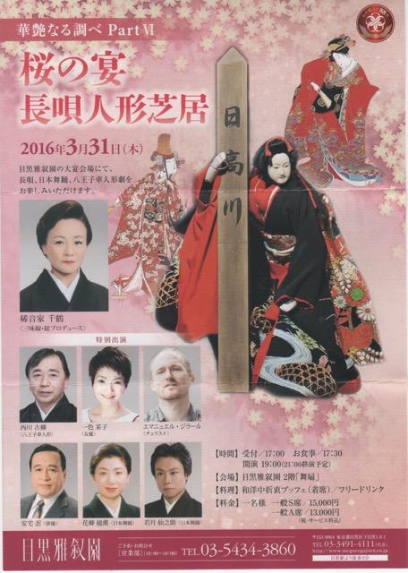 2016年 桜の宴(1)