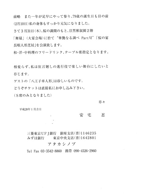 2016年 桜の宴(3)