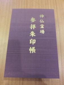 20151212_00神仏霊場参拝朱印帳