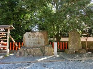 20151212_03熊野速玉大社世界遺産碑