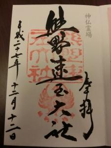 20151212_06熊野速玉大社御朱印