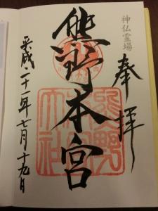 20151212_12熊野本宮大社御朱印過去