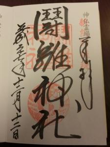 20151212_18闘鶏神社御朱印