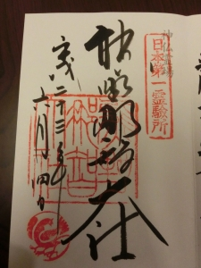 20151212_19熊野那智大社御朱印