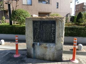 20151220_13熊野街道石碑