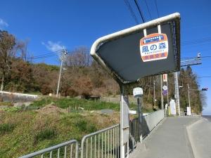 20151230_02風の森バス停