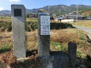 20151230_04葛城の道石碑