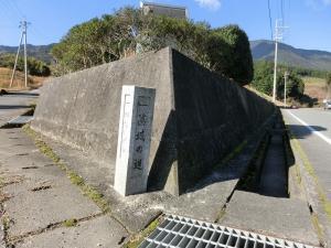 20151230_08葛城の道石碑