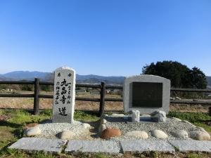 20151230_45九品寺石碑