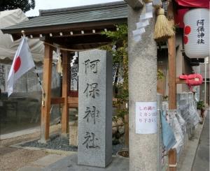 20160110_14阿保神社