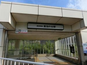20160111_01美加の台駅