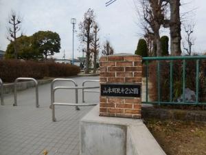 20160123_12山本町北第二公園