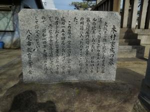 20160123_15木村重成の墓