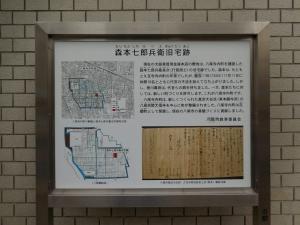 20160123_26森本七郎兵衛旧宅跡