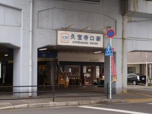 20160123_35近鉄久宝寺口駅