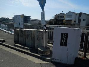 20160211_25伊勢橋