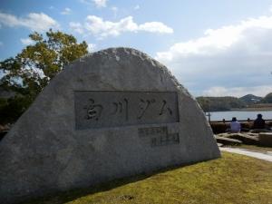 20160221_22白川ダム
