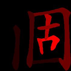 個-red