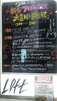 新宿ロフト0105