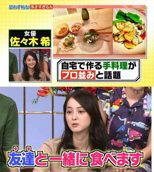 佐々木希行列料理kai
