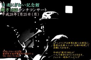 にぎわい記念館1月
