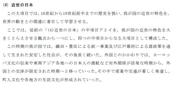 中学校学習指導要領解説 社会編 近世の日本