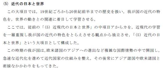 中学校学習指導要領解説 社会編 近代の日本