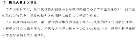 中学校学習指導要領解説 社会編 現代の日本