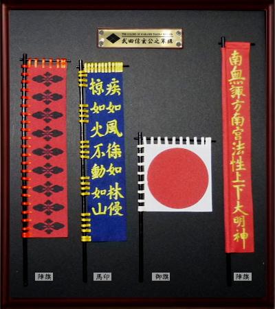 「武田信玄公之軍旗」セット