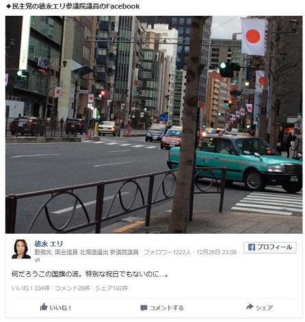 徳永エリ FB