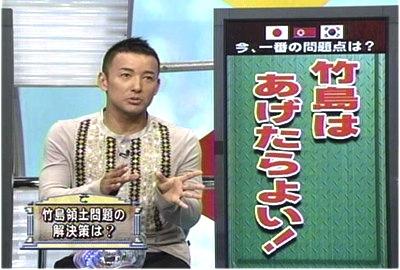 山本太郎 竹島