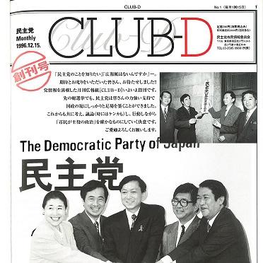 旧民主党機関紙「CLUB-D」創刊号表紙