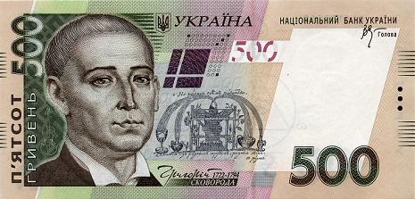 500フリヴニャ(紙幣)