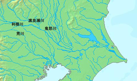 現在の利根川、荒川、渡良瀬水系