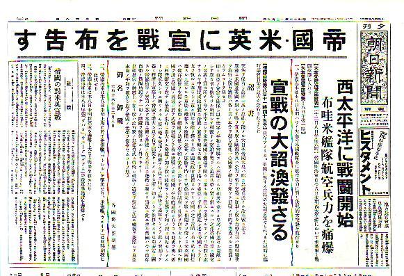 朝日新聞 開戦