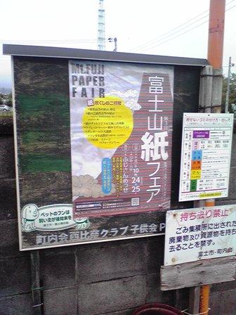 2015_09_28_御殿場・岳南・箱根SD1_325