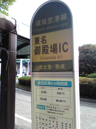 2015_09_28_御殿場・岳南・箱根SD2_12