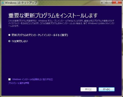 2015_12_06_Windows10アップグレード_36