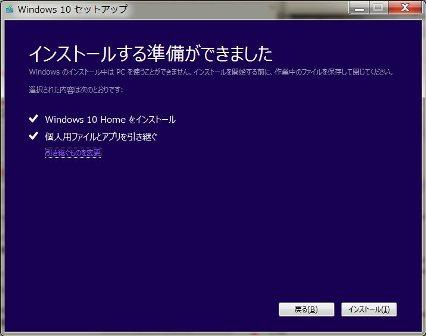 2015_12_06_Windows10アップグレード_40