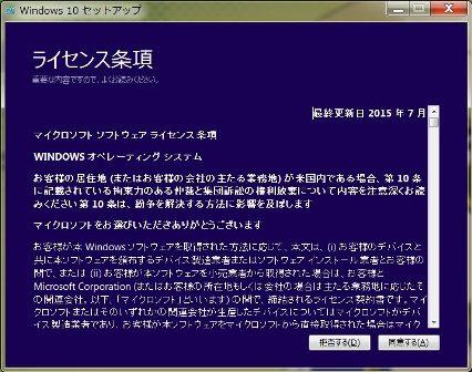2015_12_06_Windows10アップグレード_39
