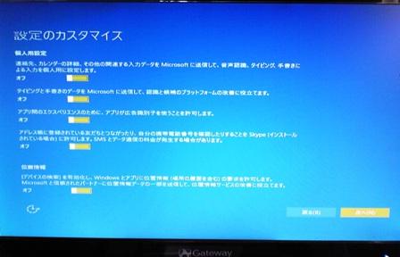 2015_12_06_Windows10アップグレード_10