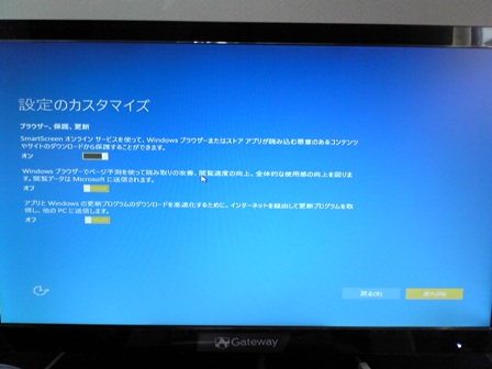 2015_12_06_Windows10アップグレード_12
