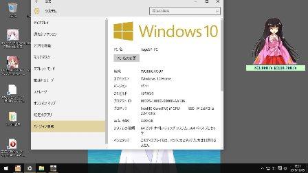 2015_12_06_Windows10アップグレード_48