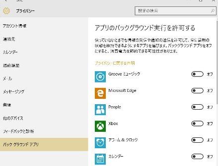 2015_12_06_Windows10アップグレード_51